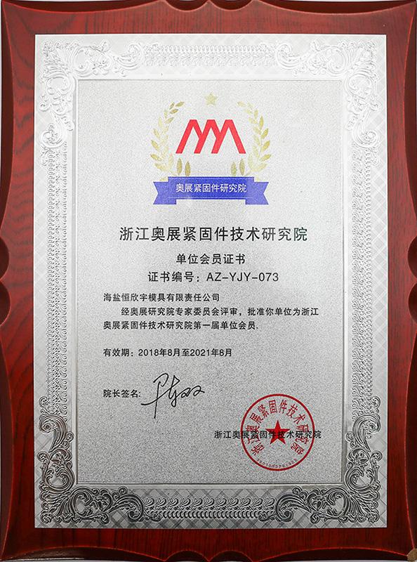 浙江奥展紧固件技术研究院单位会员证书