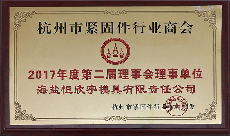2017年度第二届理事会理事单位