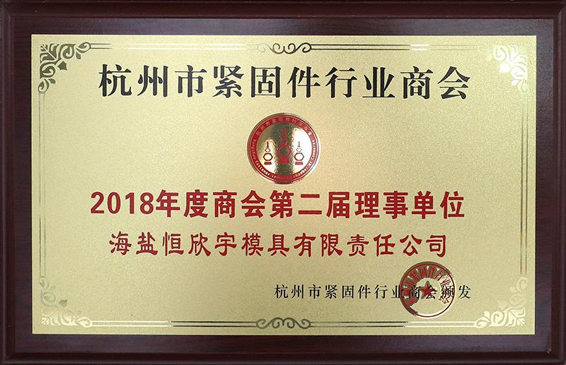 2018年度商会第二届理事单位